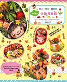 (二手書)不一樣的快樂兒童餐:嚐一口就喜歡,超討喜的藝術造型料理!