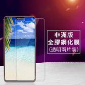 兩片裝 OPPO R15 PRO 高清 非滿版 全膠 鋼化膜 防爆 高清透明 防指紋 螢幕保護貼 保護膜