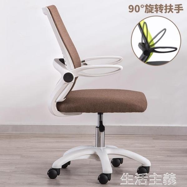 電腦椅家用現代簡約懶人休閒靠背弓形網布升降辦公室轉椅座椅椅子 mks生活主義