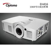 【結帳再折+24期0利率】OPTOMA 奧圖碼 4200流明 Full HD投影機 EH 416 公司貨