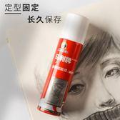 馬利重膠定畫液噴霧素描水粉固定色粉無味定型固色劑防水馬麗油畫