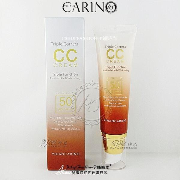 P鋪時尚*免運 買五送1 韓國YIHAN CARINO地漿水㊣CC裸妝霜YIHANCARINO新包裝