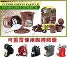 ☆貨比三家☆ 咖啡膠囊 重覆使用 鵲巢 咖啡杯 濾網 濾紙 咖啡豆 膠囊咖啡機 星巴克 西亞圖 濾掛