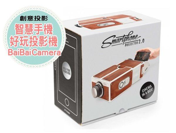 BaiBaiCamera  二代免安裝微型手機投影機/免安裝版 無需電源 投影 手機簡報 另售拍立得相機
