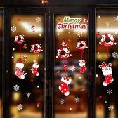 (交換禮物)聖誕裝飾 聖誕節裝飾品牆貼畫玻璃櫥窗貼紙聖誕襪掛球彩球花環藤條裝扮氣氛