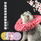 【M號】和風防舔咬甜甜圈頸圈 寵物頸圈 ...