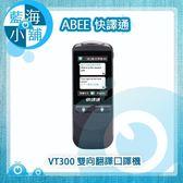 快譯通 Abee VT300 雙向即時口譯機 (支援40種語言/簡單好用的繁體介面)