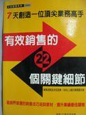 【書寶二手書T1/行銷_JHT】有效銷售的22個關鍵細節_劉華林