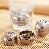 泡茶球球形不銹鋼茶漏茶濾網沖泡茶器茶葉過濾器網袋茶隔 風馳