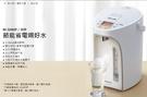 Panasonic 國際牌 熱水瓶 4公...