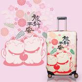【貓粉選物】幸福貓咪系列 防塵防刮超彈行李箱套XL號 29吋/30吋/31吋/32吋 三種圖案可選