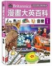 漫畫大英百科【藝術1】音樂 三采(購潮8...