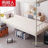 南極人加厚榻榻米學生宿舍床墊0.9米單人床褥子1.2migo「時尚彩虹屋」
