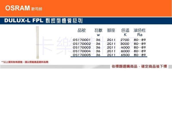 OSRAM歐司朗  DULUX  L FPL 36W 865 晝白光 緊密型燈管 _ OS170005