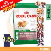 皇家PRIA+8小型室內熟齡犬8歲以上1.5kg【寶羅寵品】