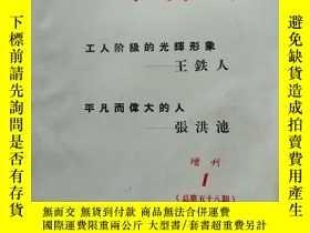 二手書博民逛書店罕見工作簡報1966年增刊Y189538