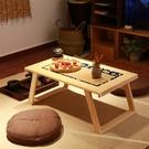 和室桌日式榻榻米茶幾桌飄窗小茶幾實木炕桌矮桌陽臺小餐桌飯桌和室幾桌 LX 【99免運】