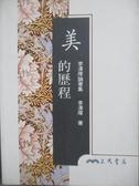 【書寶二手書T9/歷史_MNH】美的歷程_李澤厚