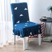 優惠快速出貨-家用彈力連體椅套通用餐廳餐椅套布藝印花座椅套凳子椅子套罩歐式