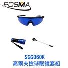 POSMA 高爾夫撿球眼鏡套組 SGG060K