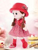 布娃娃 女孩公主毛絨玩具公仔可愛睡覺抱兒童禮物玩偶女生萌  全店88折特惠