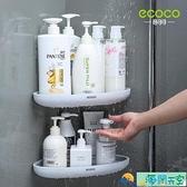 衛生間置物架壁掛式浴室廁所收納免打孔洗漱臺三角洗澡間墻上神器【海闊天空】