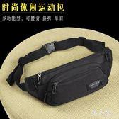 戶外旅行腰包男女潮款多功能包登山徒步防水大容量運動跑步包 yu3581『男人範』