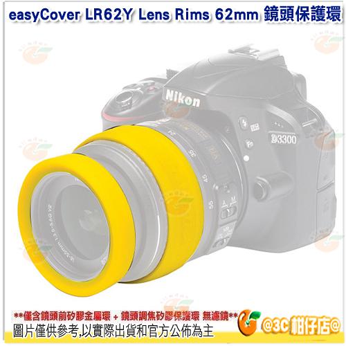 @3C 柑仔店@ easyCover LR62Y Lens Rims 62mm 鏡頭保護環 黃 公司貨 金鐘套 保護環
