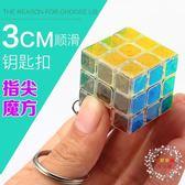 魔術方塊指尖魔方三階鑰匙扣小魔方攜帶方便 3cm迷你魔方益智順滑袖珍玩具