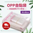 【30x40cm】OPP自黏袋 100入 超透明 自黏袋 OPP平口袋 透明袋 透明包裝袋 批發