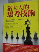 【書寶二手書T2/勵志_LHT】猶太人的思考技術_尼爾登.邦德拉比