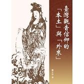 臺灣觀音信仰的本土與外來