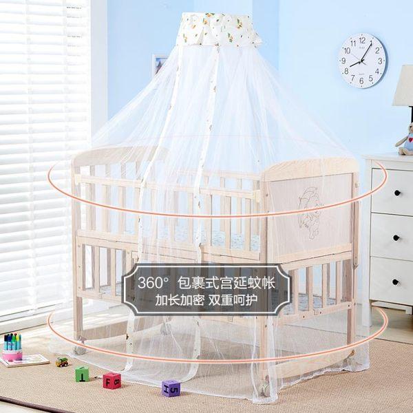 嬰兒床蚊帳 搖籃床新生兒嬰兒床蚊帳帶支架寶寶床通用蒙古包蚊帳罩小床歐式xw全館滿千88折