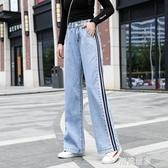 鬆緊腰闊腿牛仔褲女2020春季新款女裝寬鬆高腰側邊條紋直筒拖地褲『潮流世家』