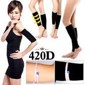 Kiret 美腿襪 睡眠襪 480D束大腿套 420D束小腿套