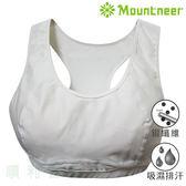 山林MOUNTNEER 女款排汗透氣運動內衣 11K76 米白色 附透氣胸墊 銀纖維 抗菌 吸濕排汗 OUTDOOR NICE