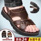 开车穿的凉鞋 男士真皮涼鞋男拖鞋夏季年新款沙灘鞋休閒防滑涼拖兩用潮流