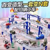 道車電動賽車小火車跑道汽車兒童男孩玩具3-6周歲4-5 WE1090『優童屋』