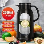 冷水壺玻璃耐熱高溫水瓶家用大容量涼白開水杯茶壺【倪醬小舖】