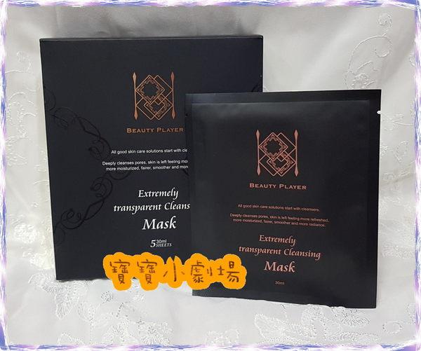 【1盒5片+3片共8片】BP 微米淨膚清潔面膜 BP面膜 BP極透淨膚清潔面膜 beautyplayer