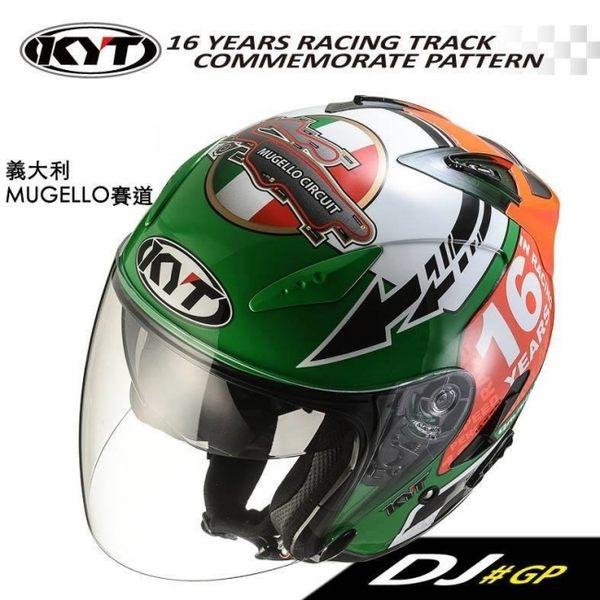 KYT DJ #GP 義大利MUGELLO賽道 綠色 半罩式 安全帽 雙鏡片 內建墨片