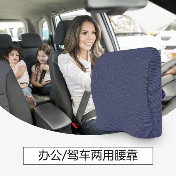 辦公椅電腦椅子背靠墊 辦公室護腰腰靠孕婦腰墊腰枕汽車靠腰墊潮