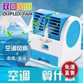 迷你冷風機USB冷風扇水冷空調扇便攜式車載微型小空調  娜娜小屋