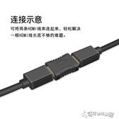 轉接頭 譽拓 HDMI母對母轉接頭高清延長器串聯延長線hdmi口直通電 Cocoa