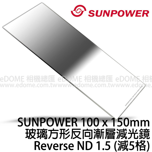 SUNPOWER 100 x 150 mm Reverse ND 1.5 玻璃方形反向漸層減光鏡 (0利率 免運 公司貨) ND32 減5格光圈
