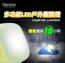 Horizon 天際線 多功能LED 戶外防水露營燈 801-HRZ-010