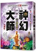 神幻大師Ⅱ之7【冰山美女】