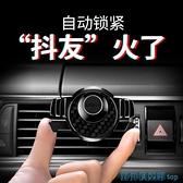 車載手機支架 樂益車載手機架車上卡扣式手機導航支架汽車用多功能出風口支撐架 快速出貨