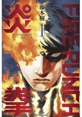FIRE PUNCH炎拳01