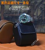 單表手錶收納盒單只機械錶袋便攜式旅行手錶盒錶袋高檔飾品收納盒【快速出貨】